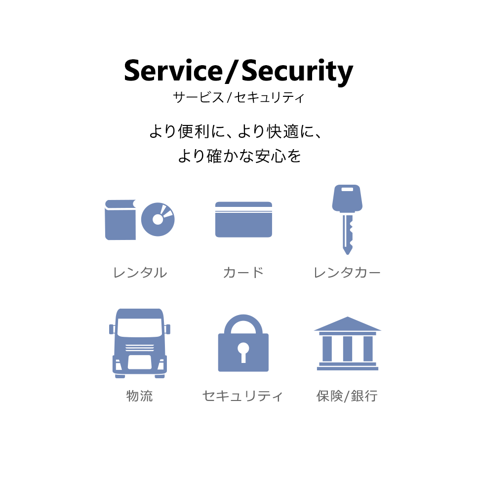 Service/Security